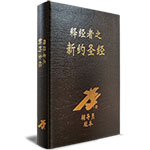 CHINESE EXPOSITORS NEW TESTAMENT