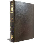 RUSSIAN, EXPOSITOR'S BONDED LEATHER STUDY BIBLE